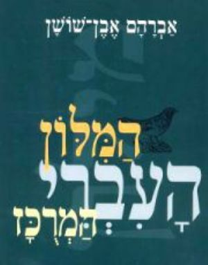 Even Shushan Hebrew-Hebrew Dictionary