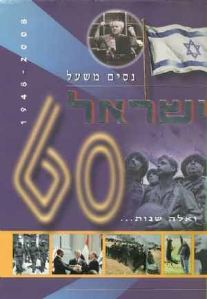 Israel 60, These Are The Years