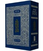 Classic Compact Tanakh