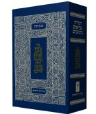 Classic Tanakh (Personal Size)