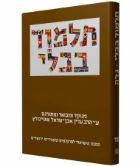 Steinsaltz (Hebrew) - Regular Size - Vol 21