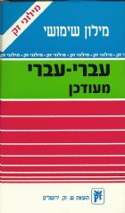 Zack Hebrew-Hebrew Dictionary